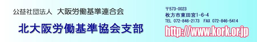 北大阪労働基準協会支部