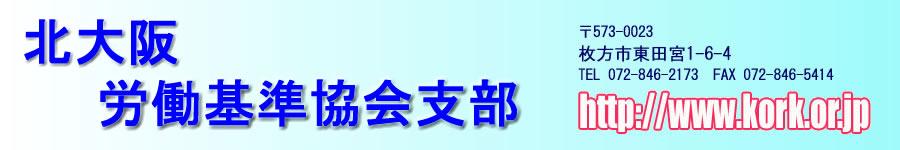 北大阪労働基準協会